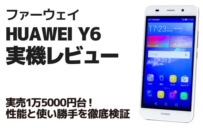 HUAWEI-Y6-eyecatch