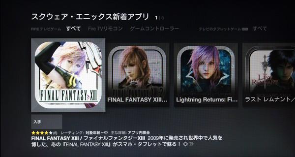 キャンペーン対象のアプリのなかから、FF13を選びます