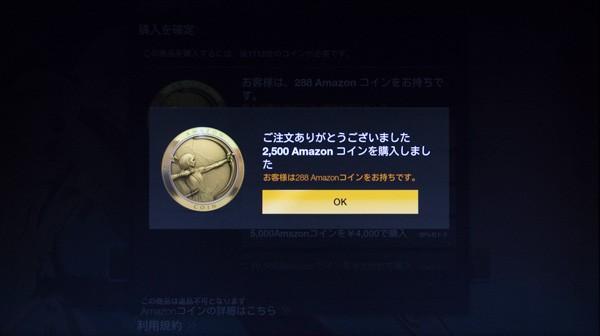 この画面が表示されれば、Amazonコインを購入できました。「OK」を選択