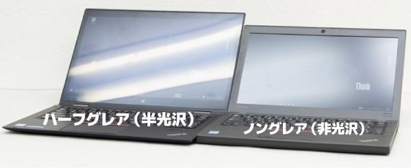 ハーフグレアディスプレイ採用のThinkPad X1 Yogaと、人グレアディスプレイ採用のThinkPad X260