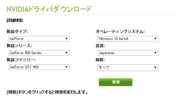 製品タイプを選択して、「検索」をクリック