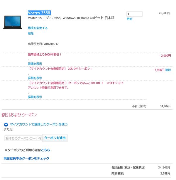 20%オフクーポンで7996円引きの3万1984円! 税込みでも3万4542円!!