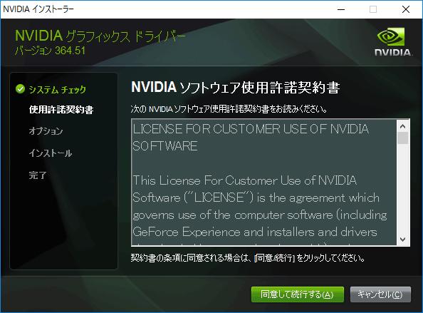 ダウンロードしたファイルを実行後、画面の支持に従ってドライバーをインストールする
