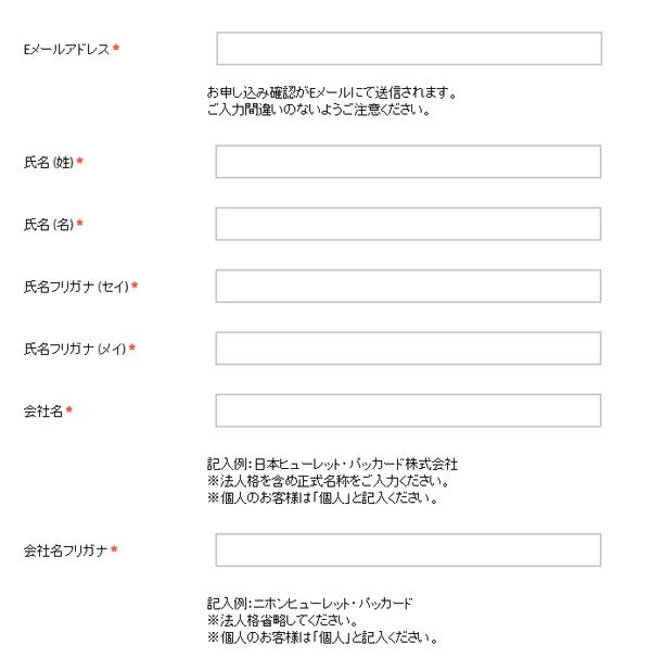 配信作のメールアドレスや名前を入力します。個人で登録する場合は会社名の欄に「個人」と入力