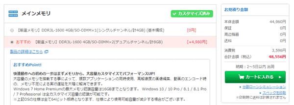 送料がかからないので、6000円以内の有料オプションであれば、総額5万円以内に収まります
