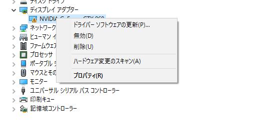 デバイスマネージャーの「ディスプレイアダプター」からドライバーをソフトごと削除する