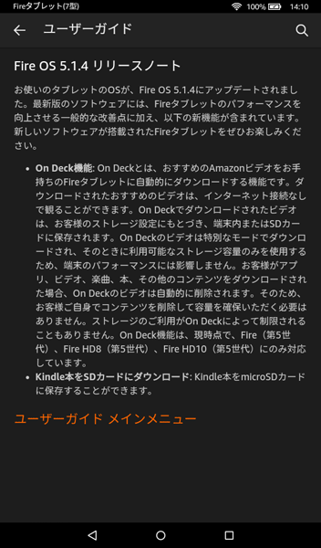 アップデート内容の詳細表示
