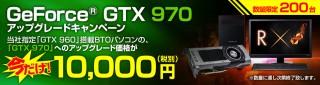 GTX970搭載デスクトップPCがほぼ10万円! パソコン工房の限定キャンペーンがお得!!
