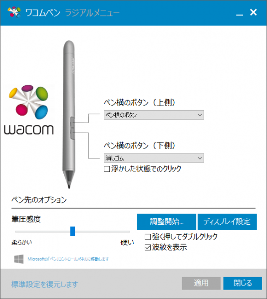 ThinkPad X1 Yogaに収録されているペン設定ユーティリティー。サイドボタンの動作や筆圧の調整などを行なえます
