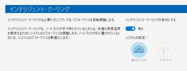 モバイル用途のThiknPadシリーズで利用できる「インテリジェント・クーリング」
