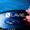 LAVIE Direct NS(e)の標準ソフトウェアパックとミニマムソフトウェアパックの違いについて