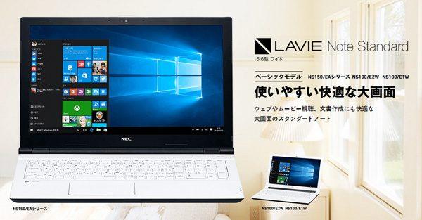 店頭販売向けのカタログモデル「LAVIE Note Standard」ベーシックモデル ※出典:NEC