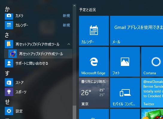 Windows 10のスタートメニューから「すべてのアプリ」→「再セットアップメディア作成ツール」のアイコンをクリックします