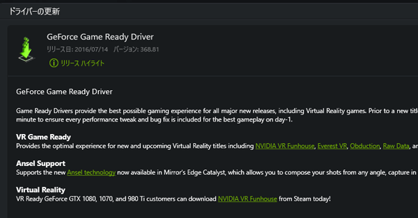 GeForce Game Ready Driverを最新版「368.81」に更新