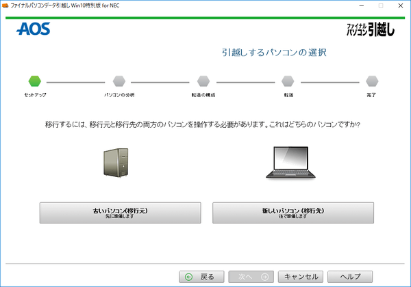 それぞれのパソコンでソフトを起動し、画面の指示に従ってデータを移動します