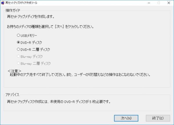 DVD-Rでリカバリーディスクを作る場合は、未使用のDVD-Rが5枚必要です