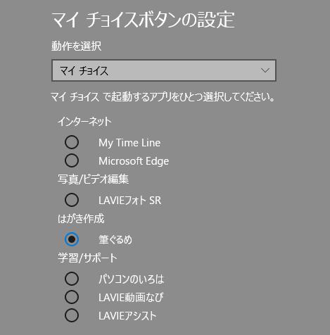 マイチョイスボタンとソフトボタンは、「LAVIEかんたん設定」で起動するソフトを選択できます