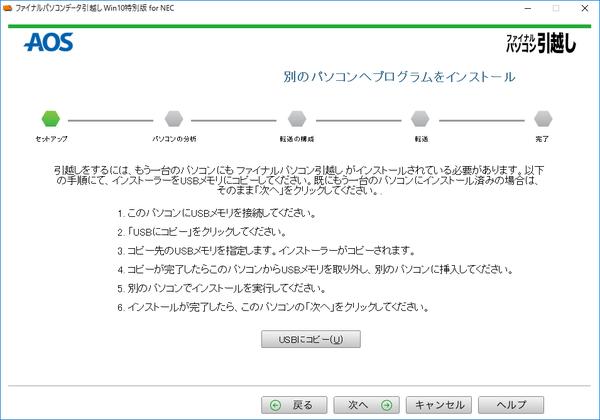 USBメモリーにソフトをコピーして、古いパソコンで利用します