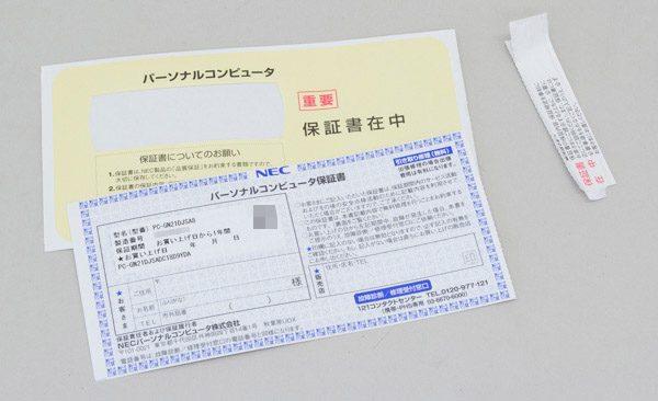 保証書の内容。販売店印は押されていませんでしたが、なんとかなるでしょう