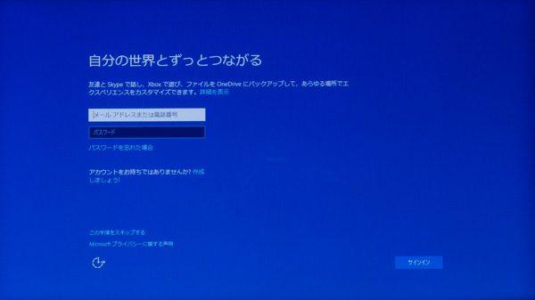 Skype(IP電話ソフト)を使う場合は、メーエウアドレス(または電話番号)とパスワードを入力します。使わない場合は「この手順をスキップする」をクリックしてください