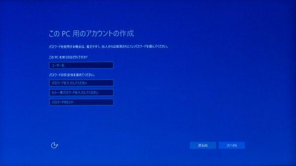 パソコンを利用するユーザー名を登録します。海外製のソフトを使う場合は、半角英数字で入力することをおすすめします