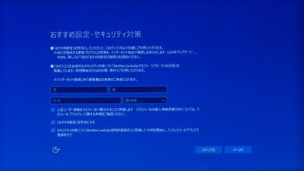 セキュリティソフト「マカフィーリブセーフ 60日版」を使うための設定を行ないます。ほかのセキュリティーソフトを使う場合は、この手順をスキップします