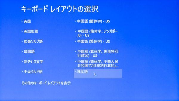 「その他のキーボードレイアウトを表示」をクリックし、「日本語」をクリック