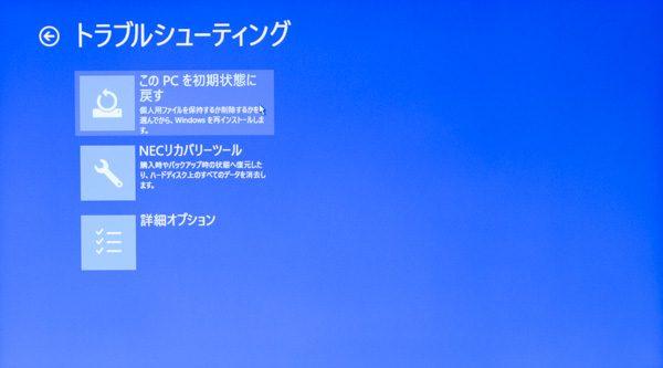 パソコンを出荷時の状態に戻す場合は「このPCを初期状態に戻す」をクリックします。「おてがるバックアップ」を使ってバックアプデータを作っている場合は、「NECリカバリーツール」を利用してください