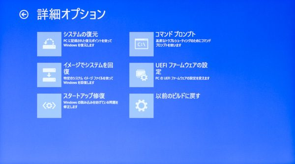 復元ポイントやシステムイメージなどWindows 10の機能を使って回復する場合は、「詳細オプション」の各項目を選びます