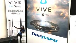 今年こそVR元年!ドスパラ「HTC VIVE」体験レポ/パーツの犬モデルがお得!!