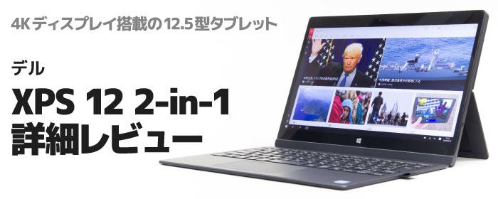 eyecatch-XPS12