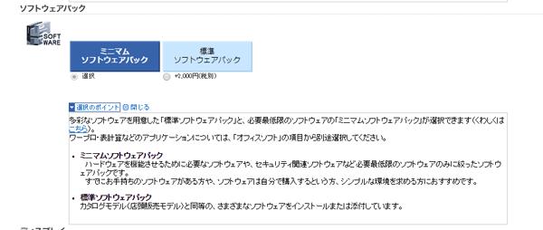 購入時のカスタマイズ画面では、「ミニマムソフトウェアパック」が標準設定されています。ソフトを追加する場合は、「標準ソフトウェアパック」を選択してください