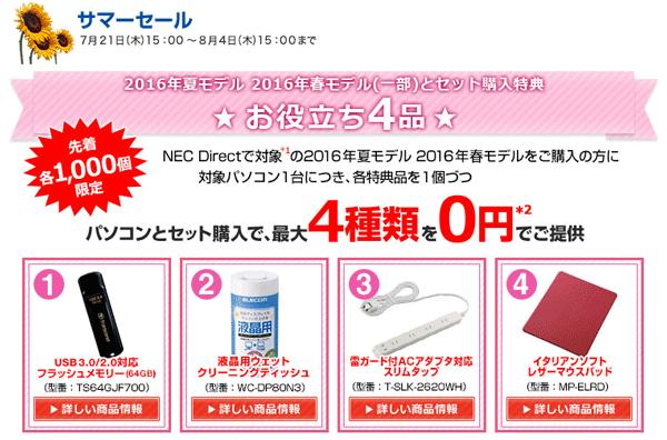 64GBのUSBメモリーやレザー製マウスぽパッドが無料でもらえるお得なキャンペーンが実施されています