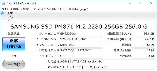 試用機ではサムスン製のPM871(読み込み速度最大540MB/秒)が使われていました