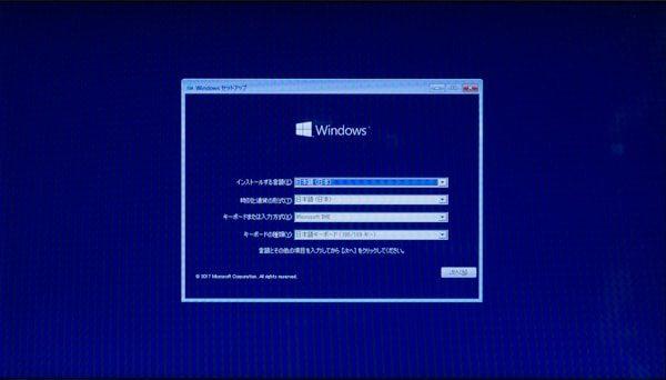 Windows 10のセットアップ画面