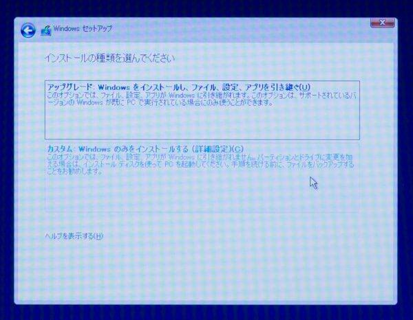 Windows 10のセットアップ