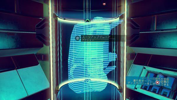 ポッド内中央のホログラムからスーツをアップグレードできます