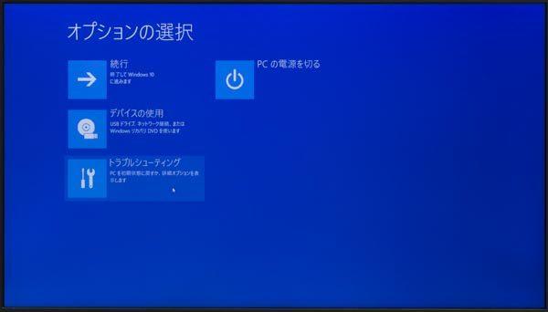パソコンが再起動すると、「オプションの選択」画面が表示されます。「トラブルシューティング」をクリック