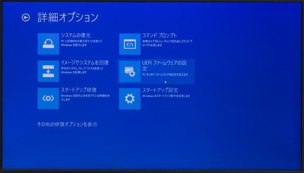 この画面で「UEFIファームウェアの設定」をクリックしてください