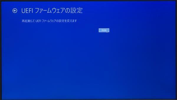 「再起動」をクリックして、もう一度パソコンを再起動します