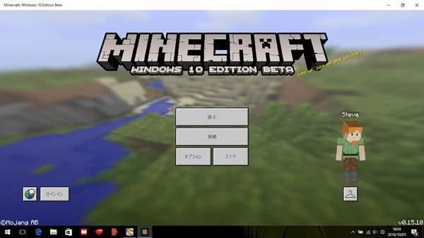 UWPアプリの「Minecraft Windows 10 Edition Beta」