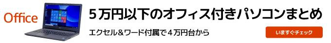 税込5万円以下のオフィス付きおすすめノートパソコン