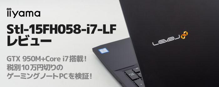 eyecatch-Lev-15FH058-i7-LF