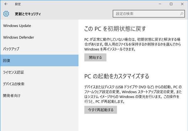 画面左側の「回復」をクリックし、「PCの起動をカスタマイズする」の「今すぐ再起動する」をクリックしてください