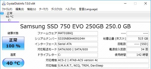 試用機のSSDは、サムスン製の「Samsung 750EVO」