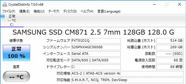 試用機ではサムスン製の「CM871」(SATA接続)128GBモデルが使われていました