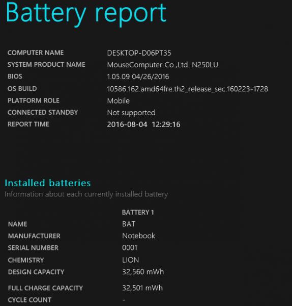 試用機のバッテリーレポート。設計上の(バッテリー)容量は32,560mWhでした