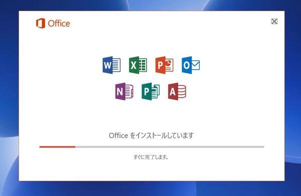 Office 365 SoloからOffice 2016をインストール