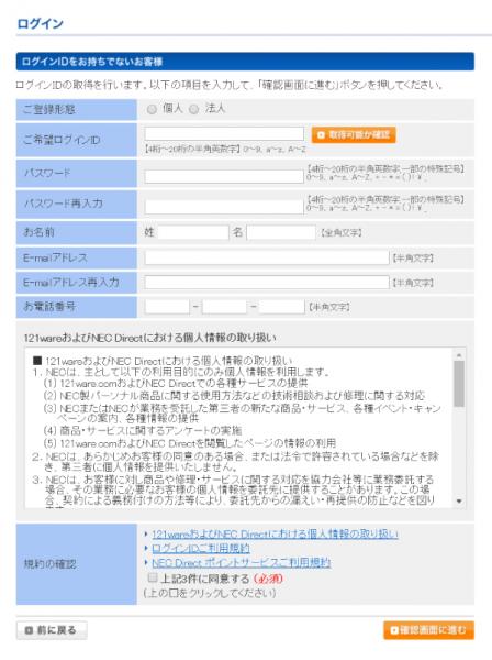 会員登録時に行なうログインIDの作成画面