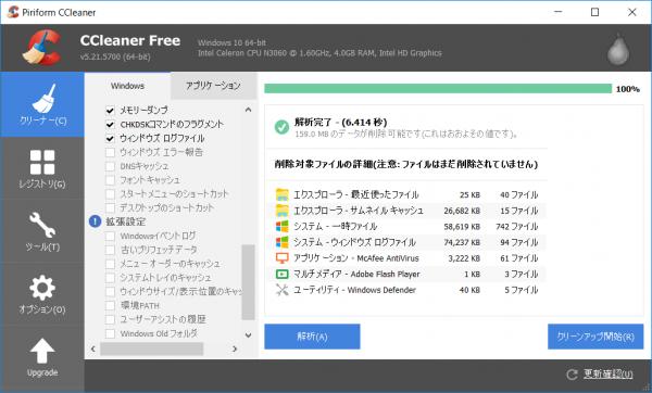 無料の「CCleaner」というソフトを使って不要ファイルの削除を行なって再起動したところ、正常に動作するようになりました